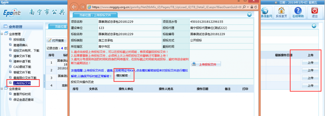 电子标如何解密投标文件?