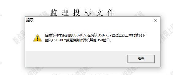 新点投标工程文件中电子签章提示签章软件未识别到USB-KEY
