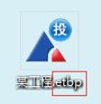 新点生成电子标书后如何修改加密/不加密投标文件中的内容?