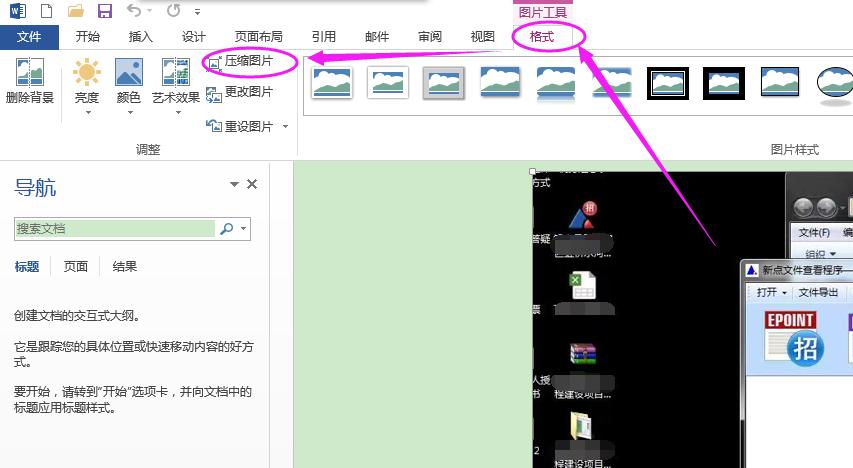 Word文档过大,如何压缩Word文档中的图片?
