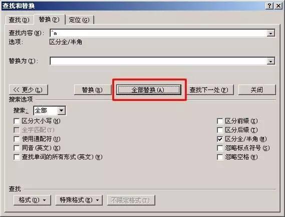如何删除word空白页?超级简单适用于任何版本