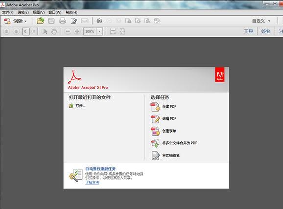 PDF-Adobe Acrobat XI Pro v11.0.17  绿色版下载