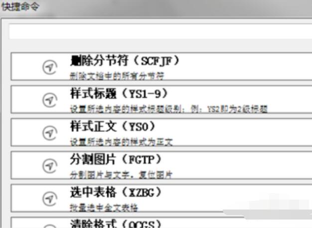 新点标书制作软件使用方法介绍