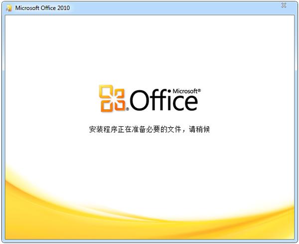 Office2010简体中文绿色破解版下载(含office2010[__填空__]激活工具)