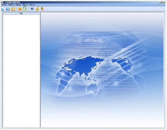 新点标书制作软件 绿色破解版v2.1.1 标书制作软件下载