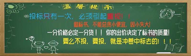 珠海市中学维修服务供应商库采购标书技术方案