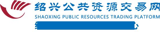 绍兴公共资源交易网