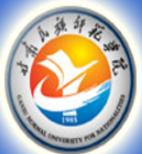 甘肃民族师范学院(采购招投标)资产管理处