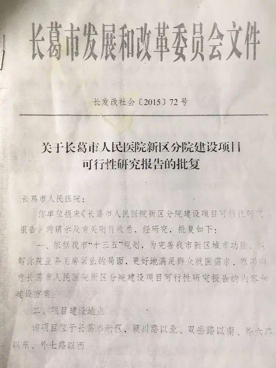 """长葛市人民医院不顾协议""""硬""""招标4千万项目引纷争"""