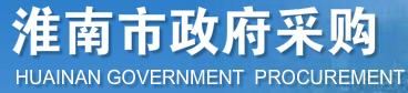 淮南市政府采购网
