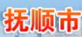 抚顺市公共资源交易管理中心