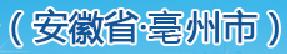 亳州市公共资源交易中心