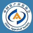 上海市资产评估协会