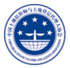 中国土地估价师与土地登记代理人协会