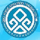 淄博市公共资源交易中心