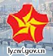 临沂市公共资源交易中心
