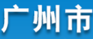 广州政府采购网