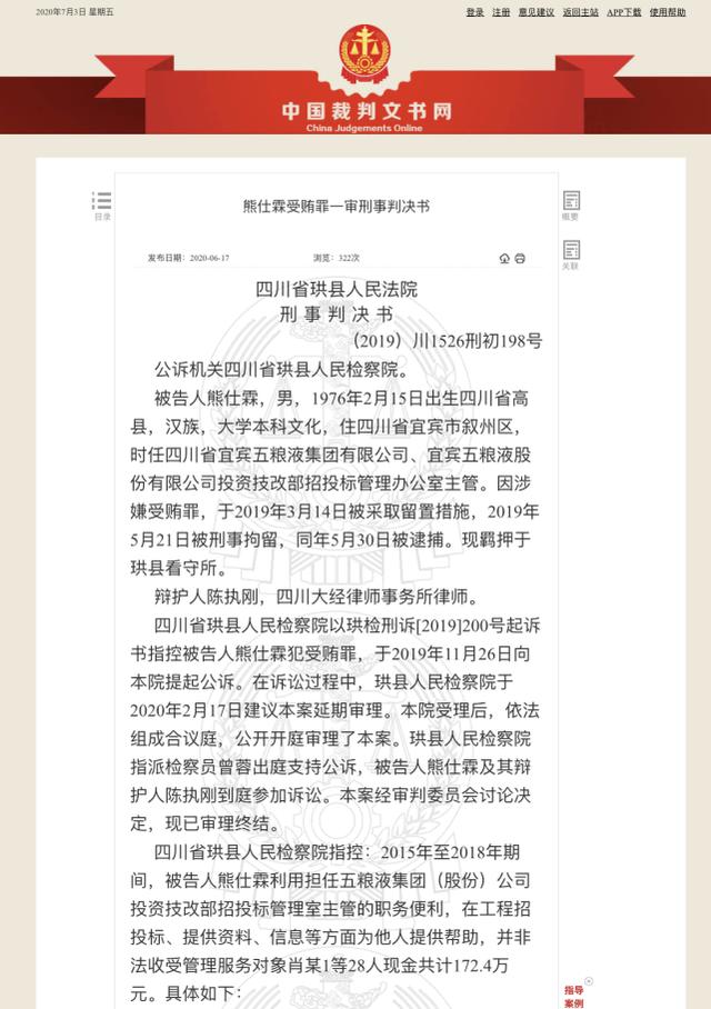提前透露招投标信息 收受28人礼金 一审获刑5年