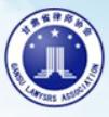 甘肃律师网|甘肃省律师协会