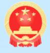 全国公共资源交易平台(山西省·吕梁市)(政府采购)