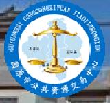 固原市公共资源交易网(政府采购)