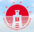 濮阳市政府采购网