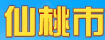 仙桃市公共资源交易中心(政府采购)