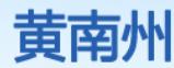 黄南州公共资源交易网(政府采购)