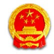 益阳市公共资源交易中心(政府采购)