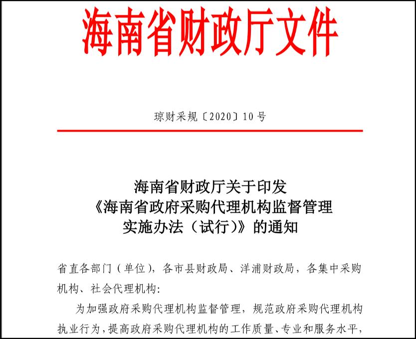 新规 | 政府采购代理机构注意了,85种情形要被扣分!