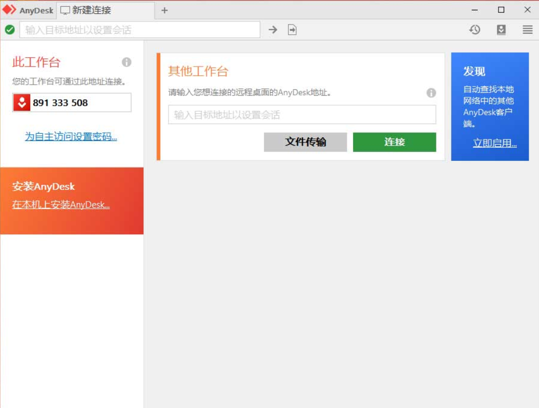 远程桌面软件AnyDesk v6.0.8绿色版