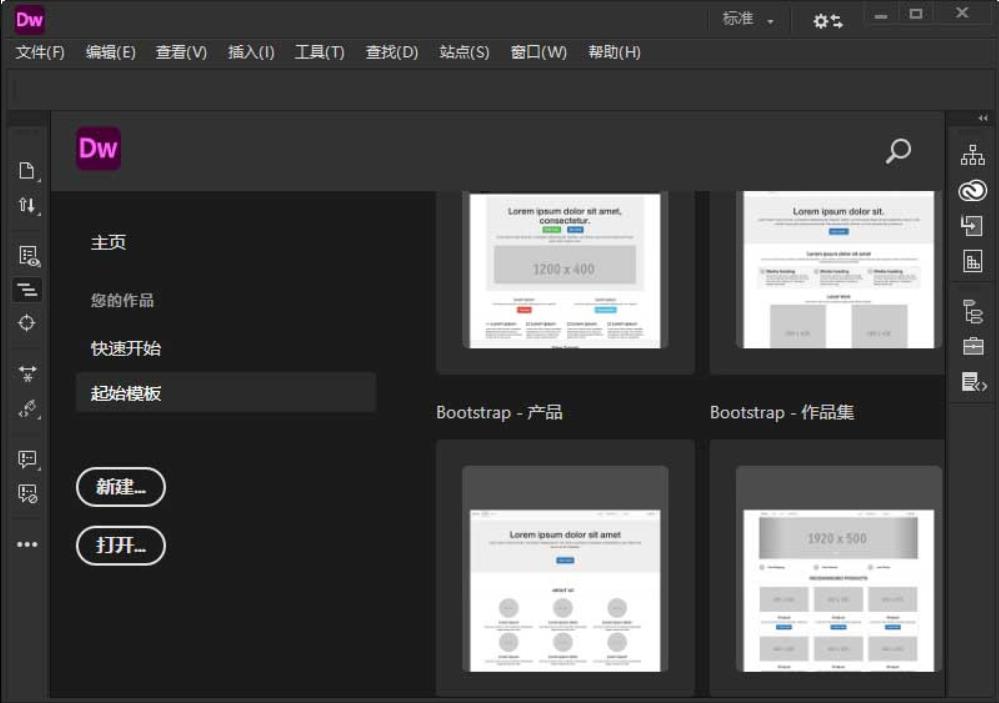 Adobe Dreamweaver 2020 20.2.0.15263 中文绿色特别版