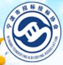 宁波市招投标协会