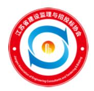 江苏省建设监理与招投标协会