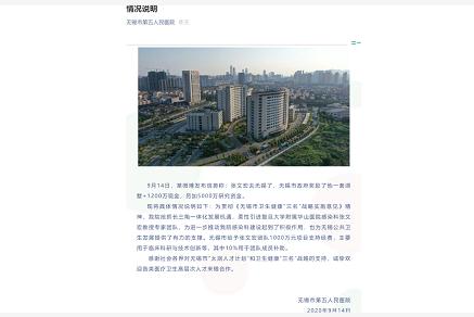 张文宏被无锡奖湖墅和1200万现金?三方都回应了!