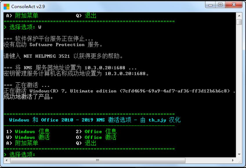 KMS系统激活器(ConsoleAct)2.9汉化版