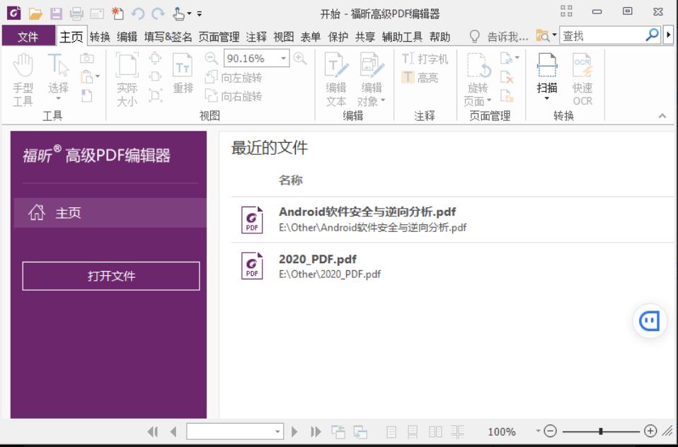 福昕高级pdf编辑器企业版 v10.1 绿色精简版