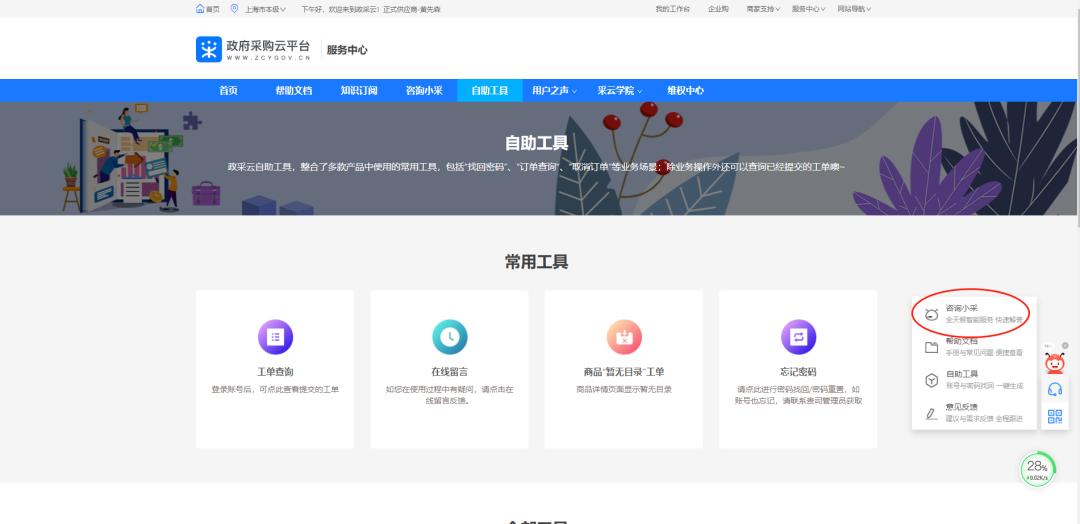 浙江省政府采购网登录密码忘记了?四步轻松找回密码