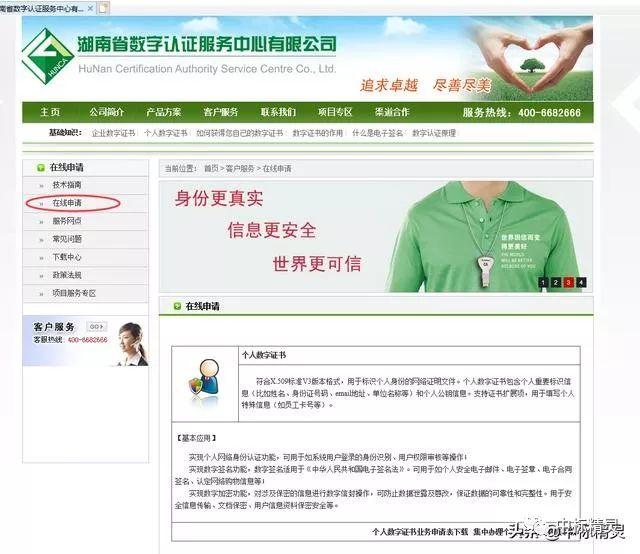 湖南省如何参加政府采购网投标?湖南政采购网供应商注册流程步骤讲解