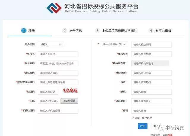 河北省如何加入政府采购网成为供应商?