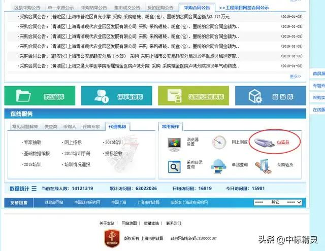 上海政采购网供应商注册以及注册CA证书流程步骤讲解
