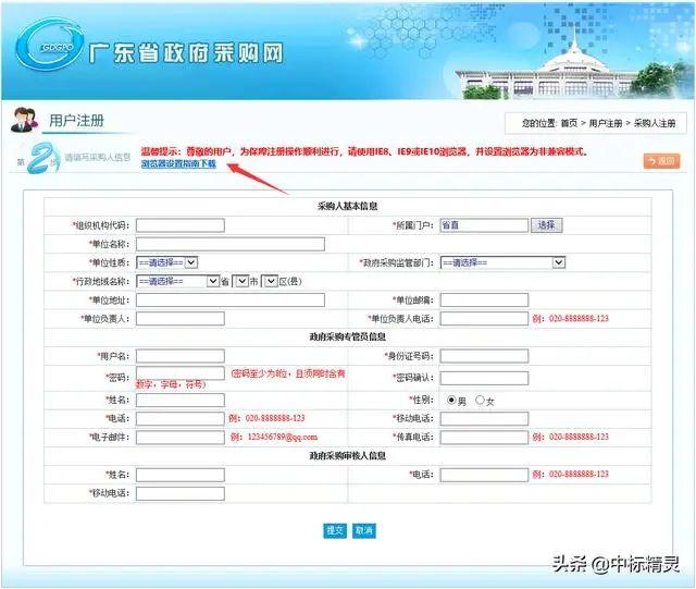 广东政采购网供应商注册流程步骤讲解
