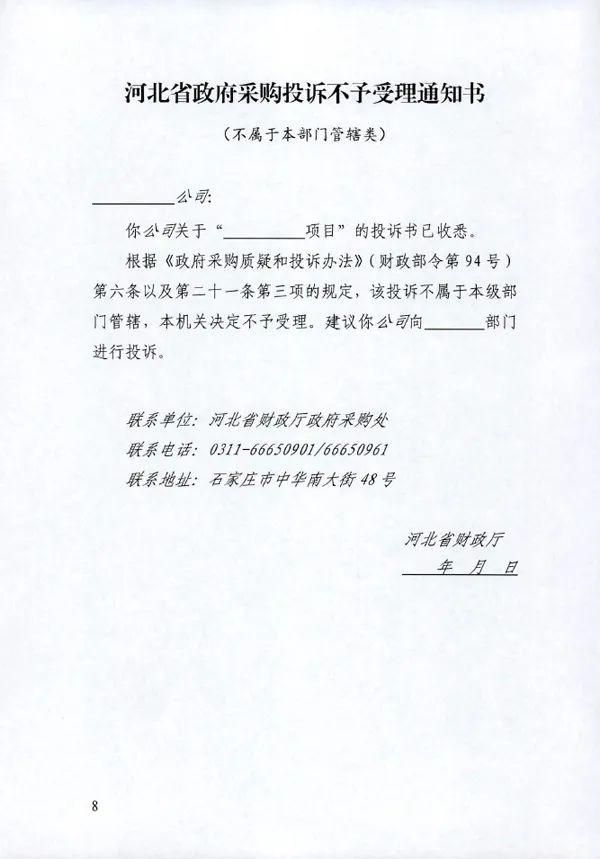 河北规范政府采购投诉文本格式