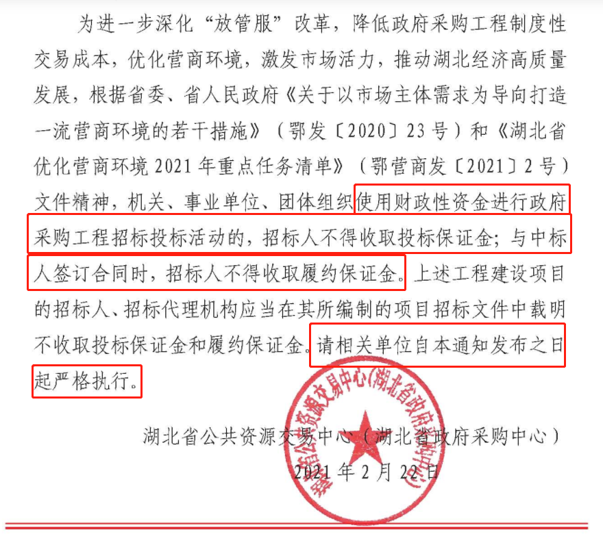 再见了投标保证金、投标报名!!!湖南省发布通知。