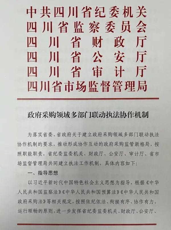 """五部门联合执法 四川政府采购监督出""""新招"""""""