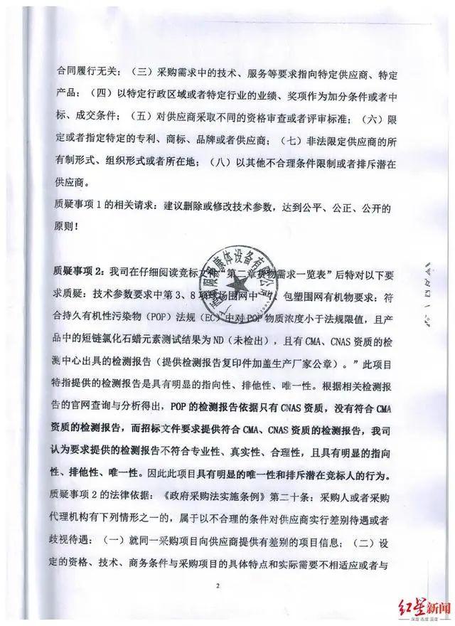 一份虚假《质疑函》引发的招投标风波:涉嫌伪造公司公章 警方已立案侦查